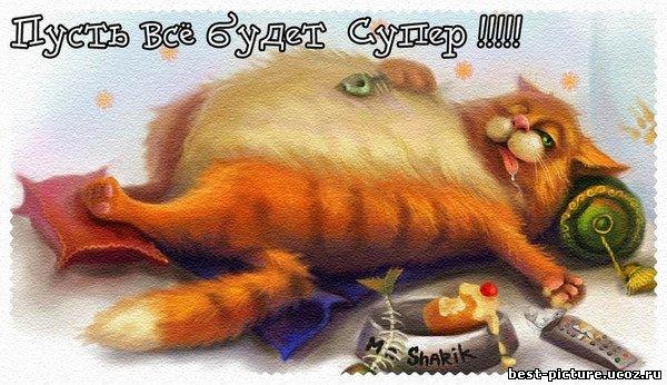 http://best-picture.ucoz.ru/_ph/21/31254202.jpg