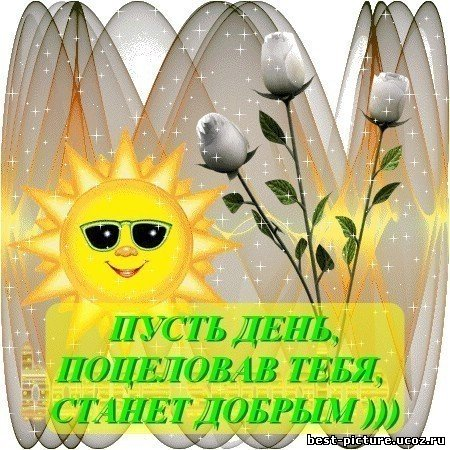http://best-picture.ucoz.ru/_ph/22/2/793090185.jpg